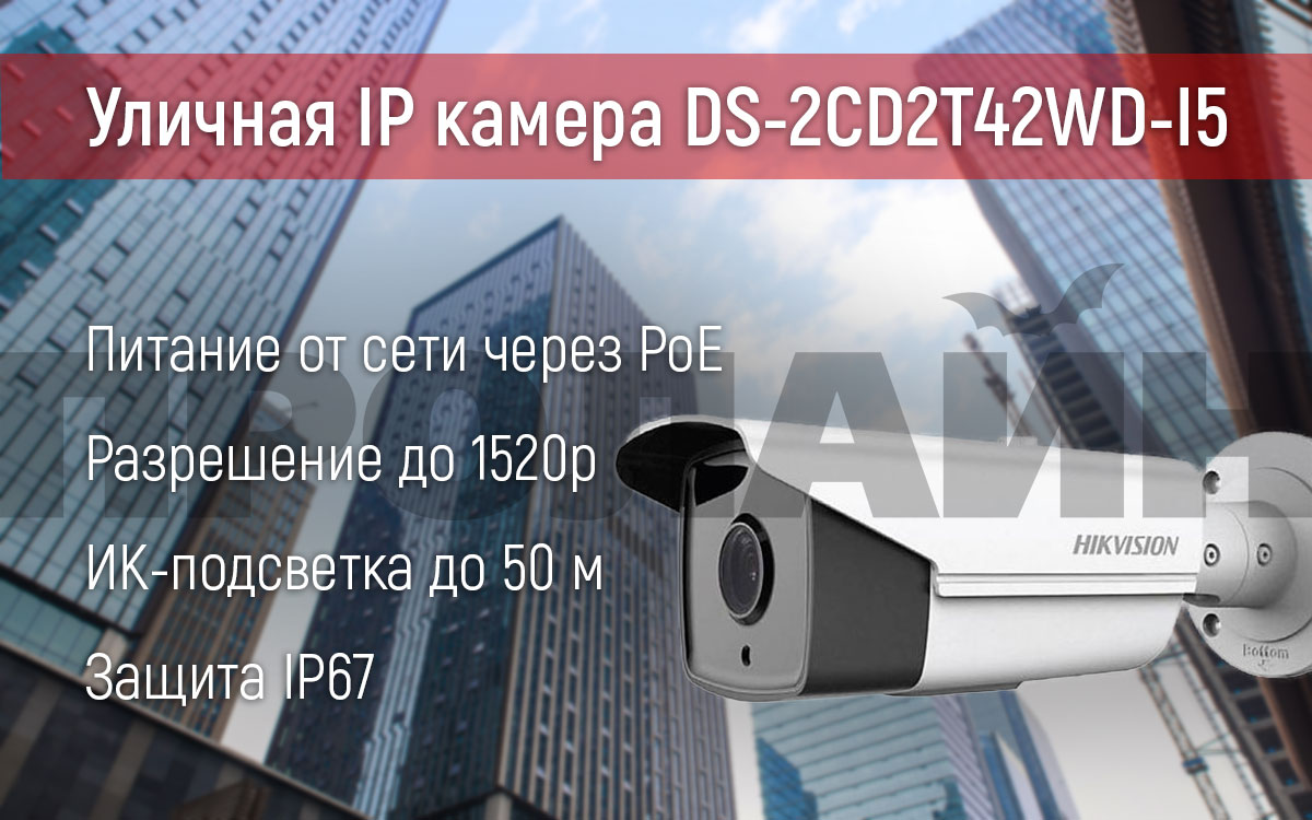 Уличная IP камера HIKVISION DS-2CD2T42WD-I5 4mm