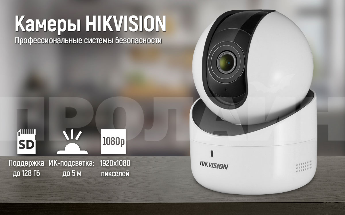 Внутренняя IP-камера HIKVISION DS-2CV2Q21FD-IW 2.8mm