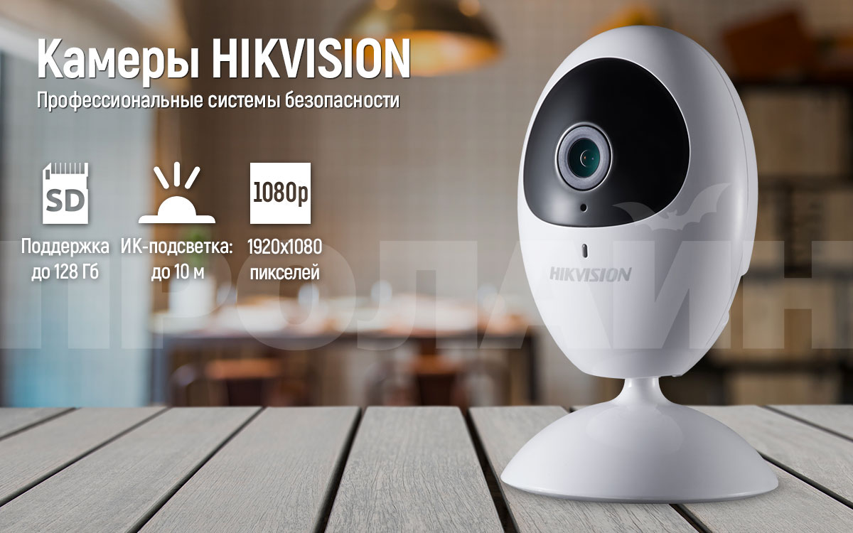 Внутренняя IP-камера HIKVISION DS-2CV2U21FD-IW 2.8mm