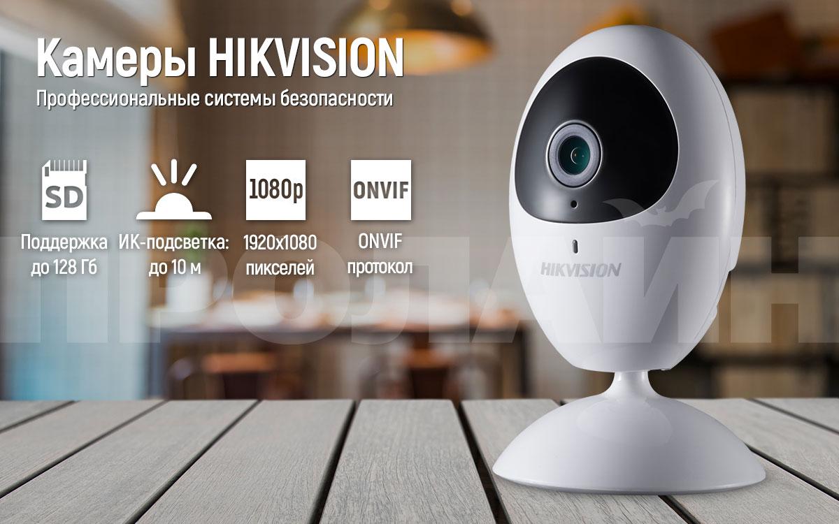 Внутренняя IP-камера HIKVISION DS-2CV2U21FD-IW 2.8mm