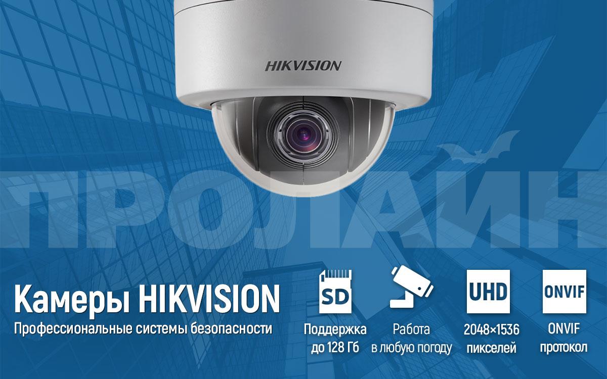Купольная поворотная IP камера HIKVISION DS-2DE3304W-DE