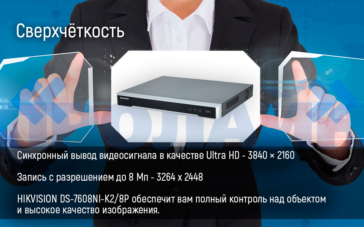 Сетевой видеорегистратор HIKVISION DS-7608NI-K2/8P