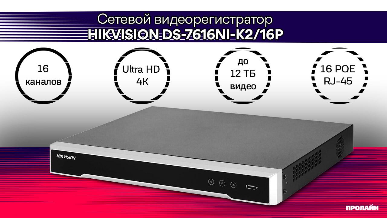 Сетевой видеорегистратор HIKVISION DS-7616NI-K2/16P
