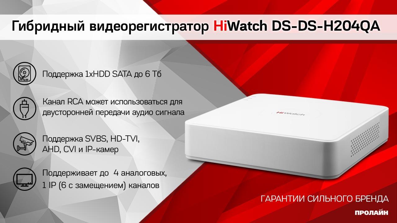 Гибридный видеорегистратор HiWatch DS-H204QA