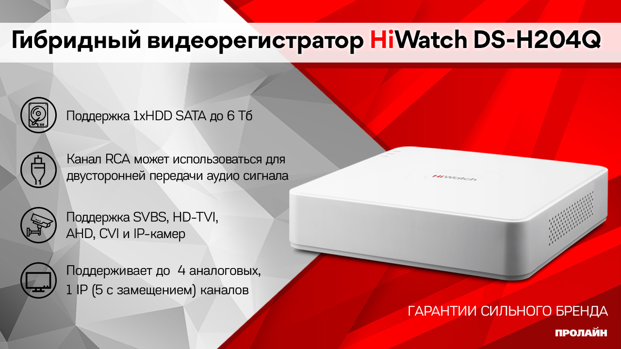 Гибридный видеорегистратор HiWatch DS-H204Q