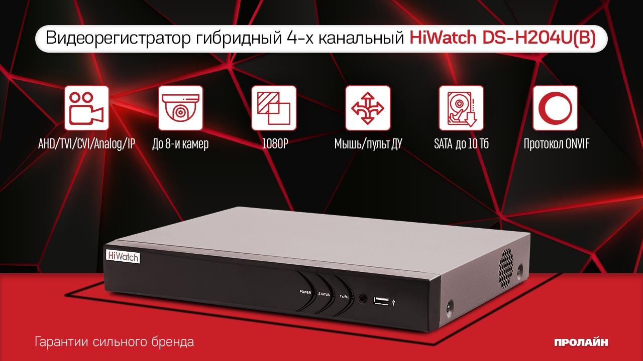 Видеорегистратор гибридный 4-х канальный HiWatch DS-H204U(B)