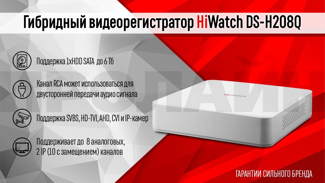 Гибридный видеорегистратор HiWatch DS-H208Q