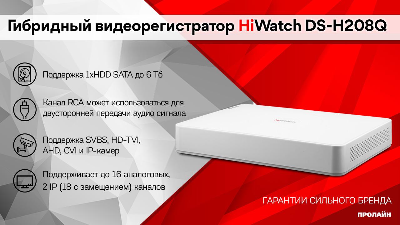 Гибридный видеорегистратор HiWatch DS-H216Q