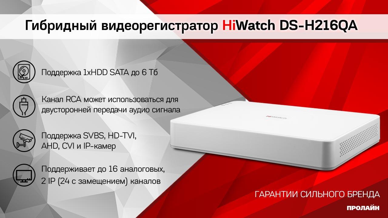 Гибридный видеорегистратор HiWatch DS-H216QA