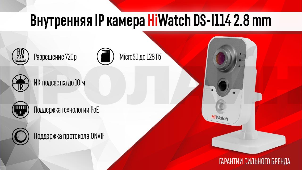 Внутренняя IP камера HiWatch DS-I114 2.8 mm