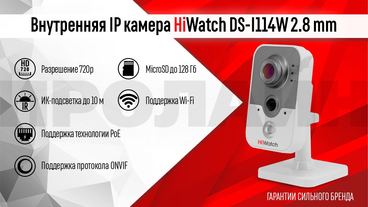 Внутренняя IP камера HiWatch DS-I114W 2.8 mm