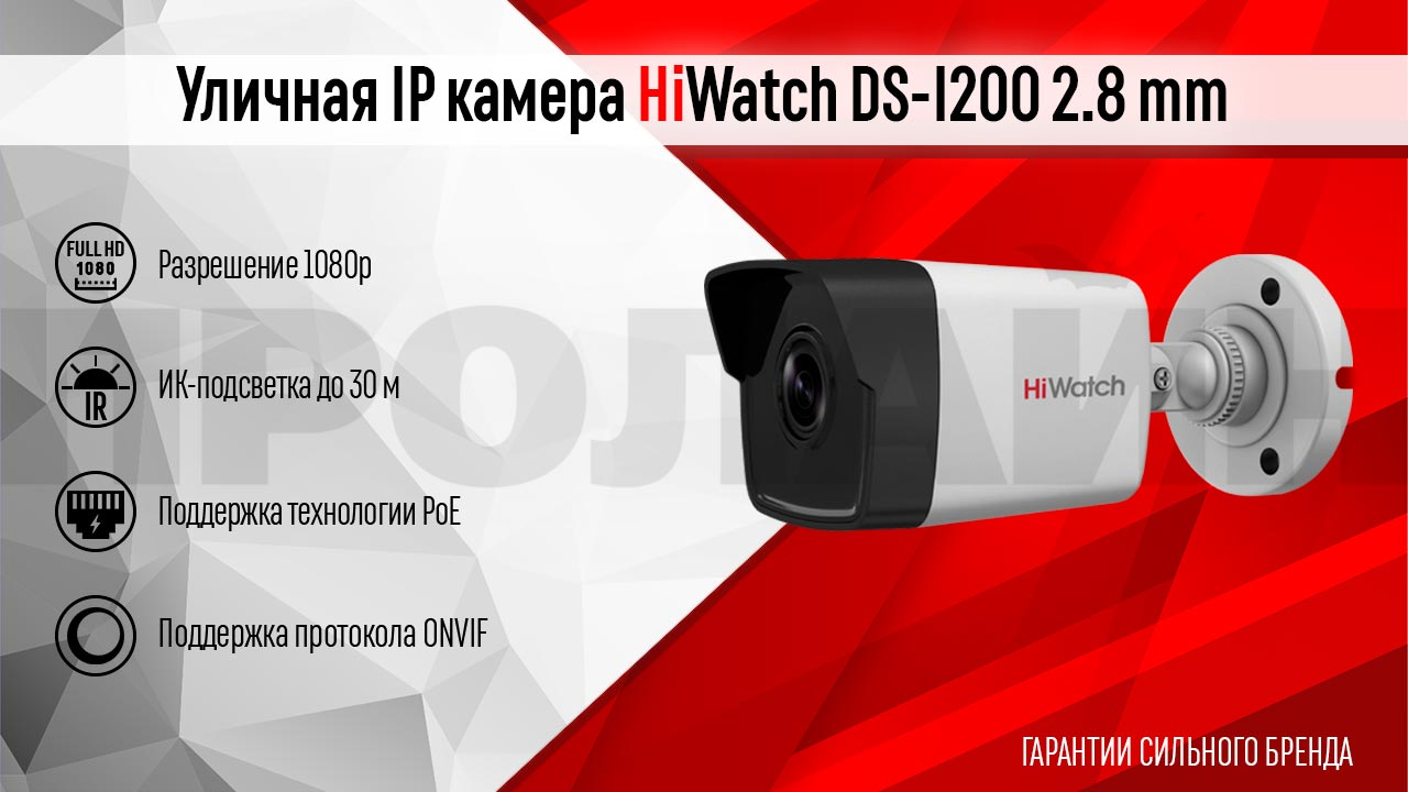 Уличная IP-камера HiWatch DS-I200 2.8 mm