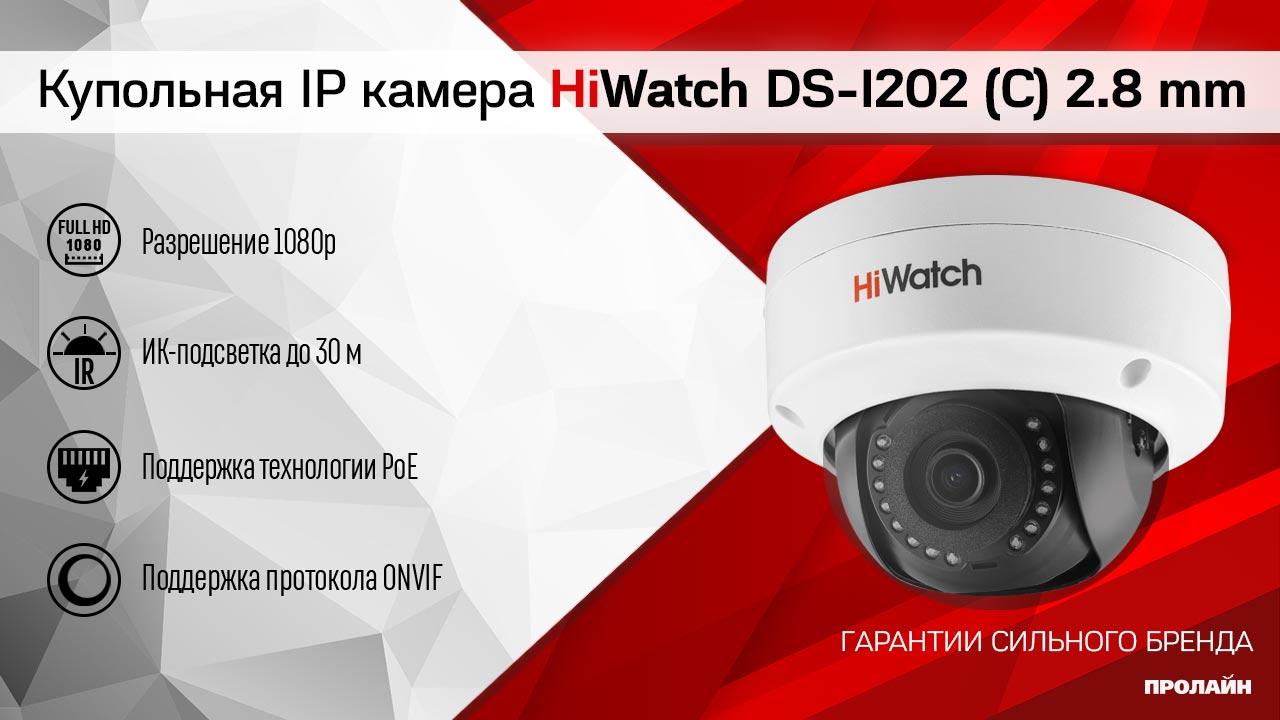 Купольная IP-камера HiWatch DS-I202 (C) 2.8 mm