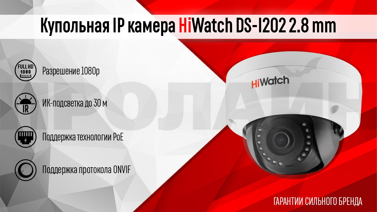 Купольная IP камера HiWatch DS-I202 2.8 mm