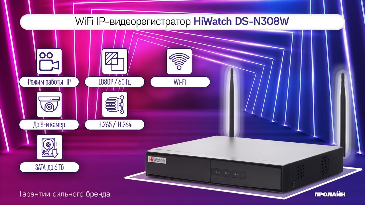 WiFi IP-видеорегистратор HiWatch DS-N308W