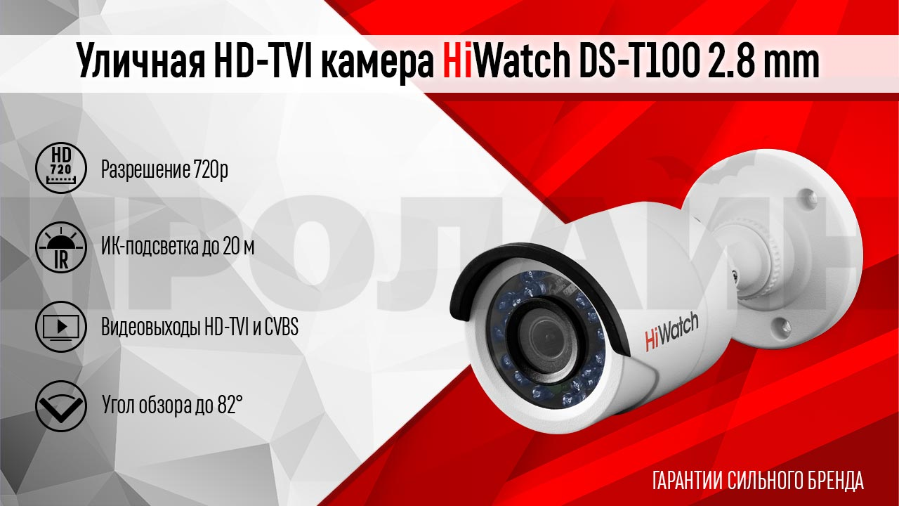 Уличная HD-TVI камера HiWatch DS-T100 2.8 mm