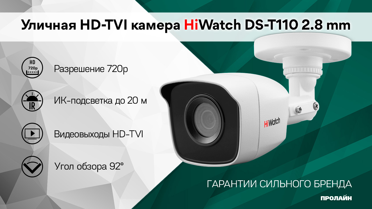 Уличная HD-TVI камера Watch DS-T110 2.8 mm