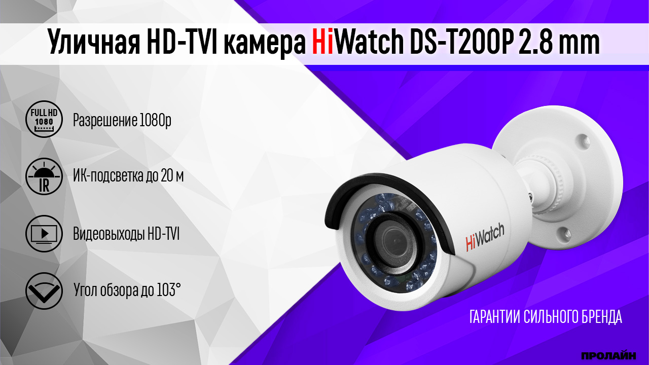 Уличная HD-TVI камера HiWatch DS-T200P 2.8 mm