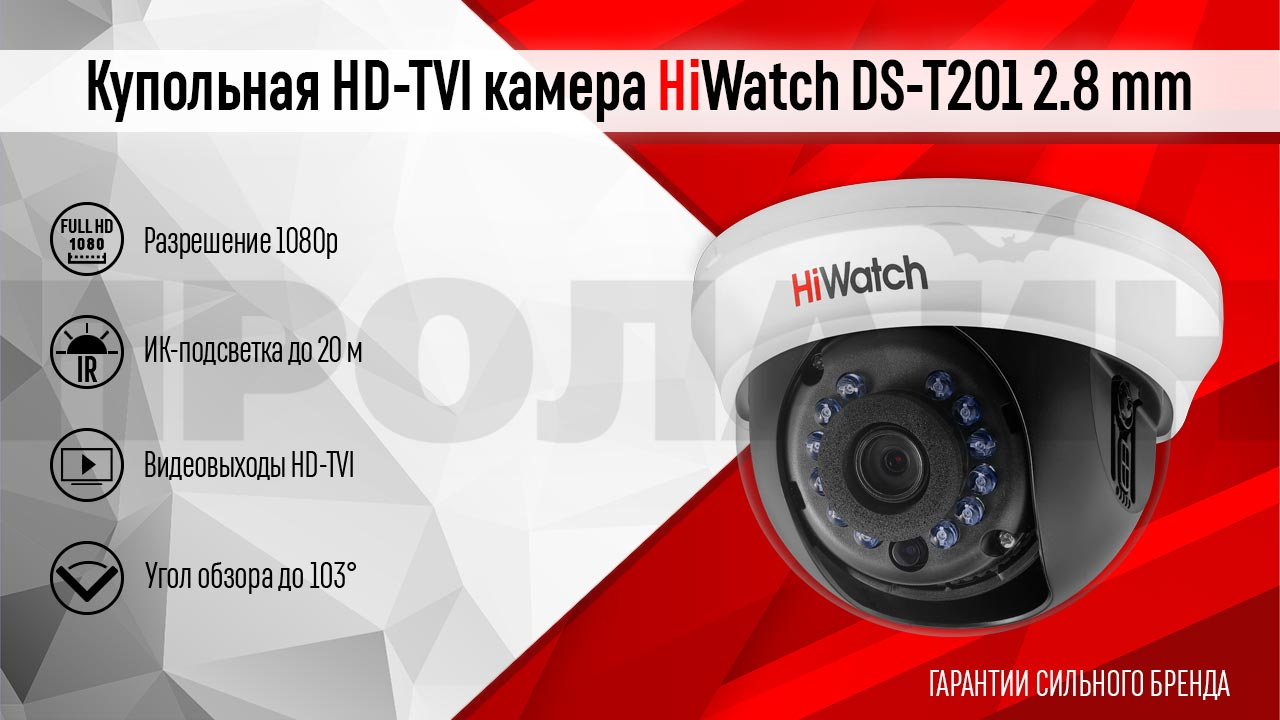 Купольная HD-TVI камера HiWatch DS-T201 2.8 mm