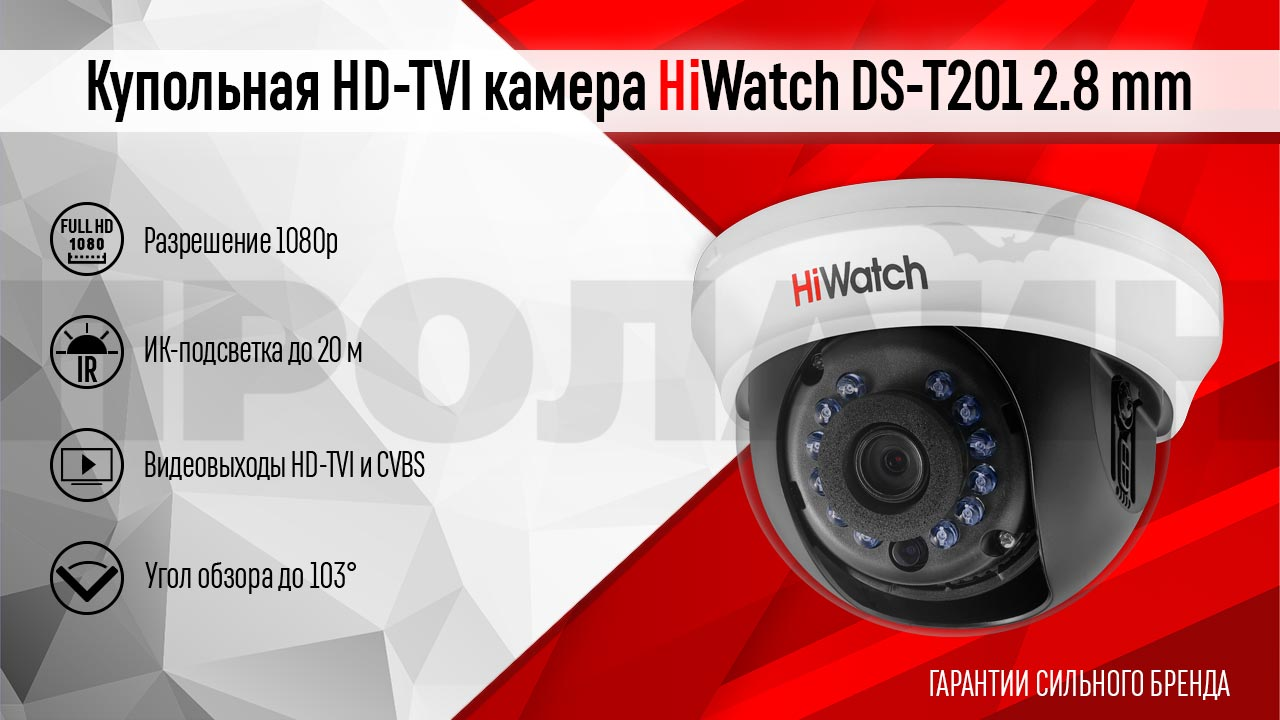 Купольная HD-TVI камера HiWatch DS-T201 2.8 mm