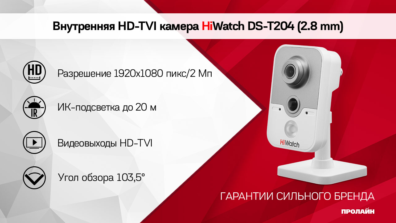 Внутренняя HD-TVI камера HiWatch DS-T204 (2.8 mm)