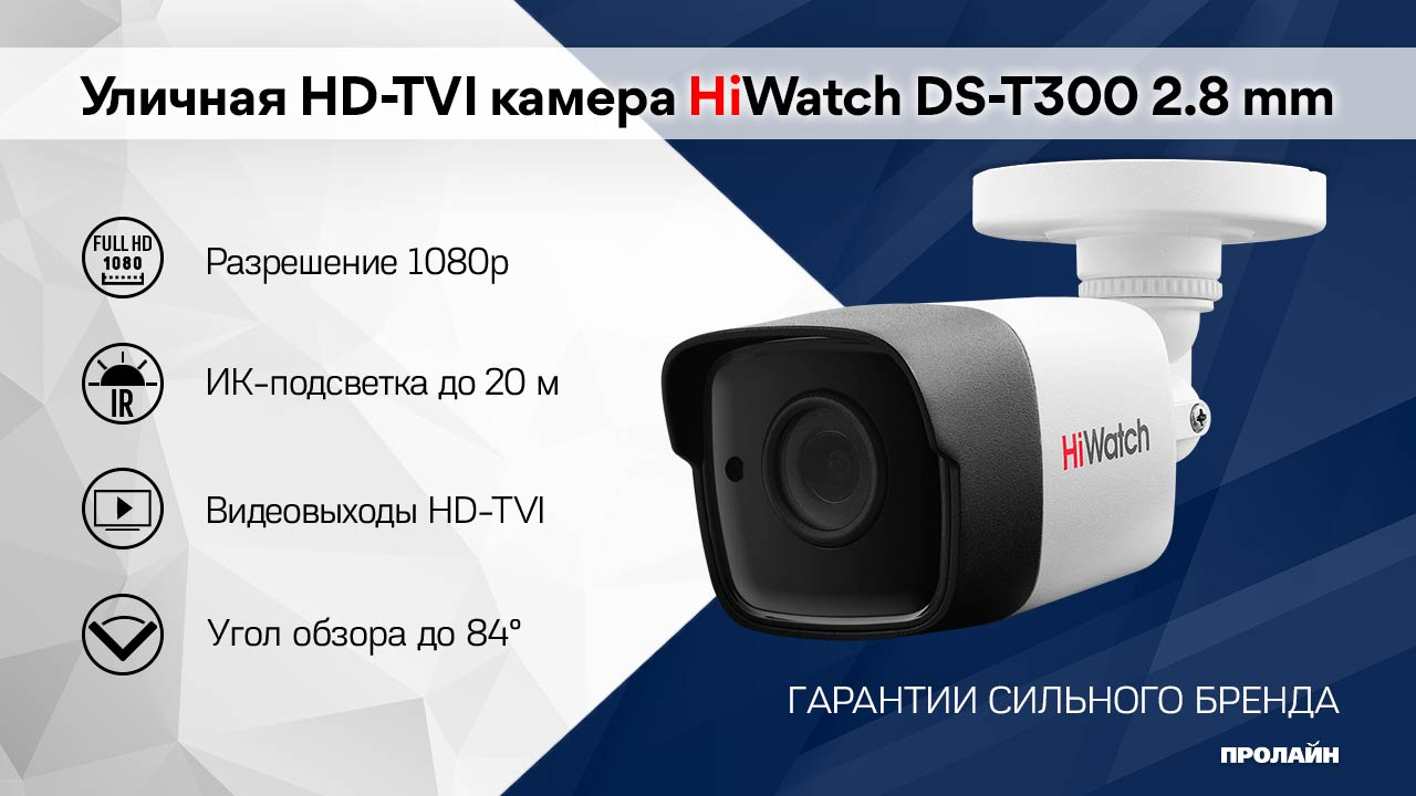 Уличная HD-TVI камера Watch DS-T300 2.8 mm