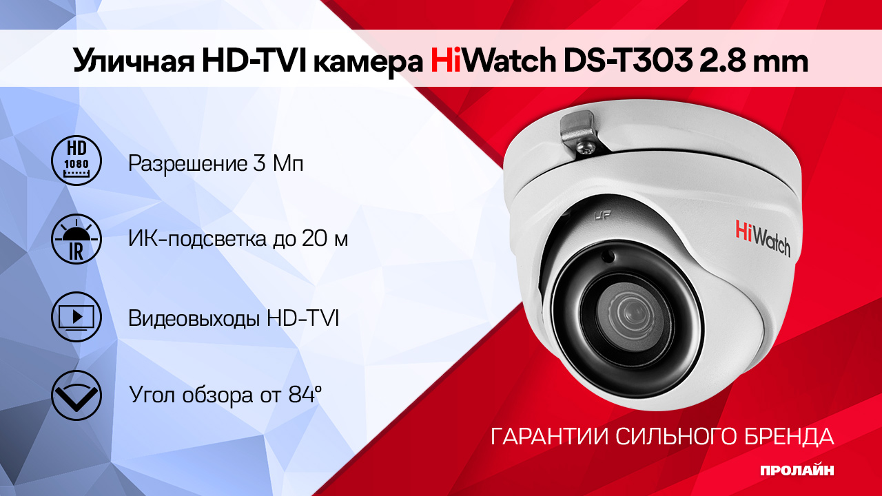 Уличная HD-TVI камера Watch DS-T303 2.8 mm