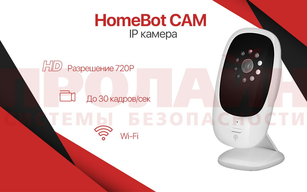 HomeBot CAM