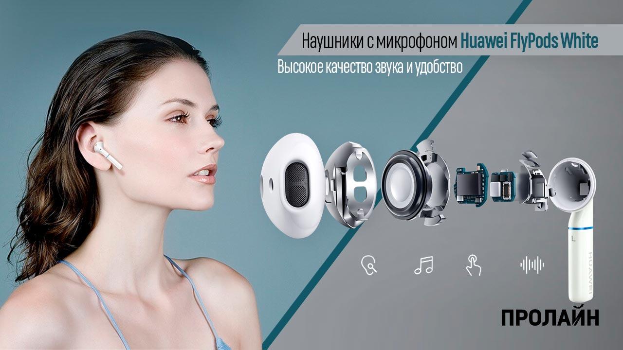 Наушники с микрофоном Huawei FlyPods White