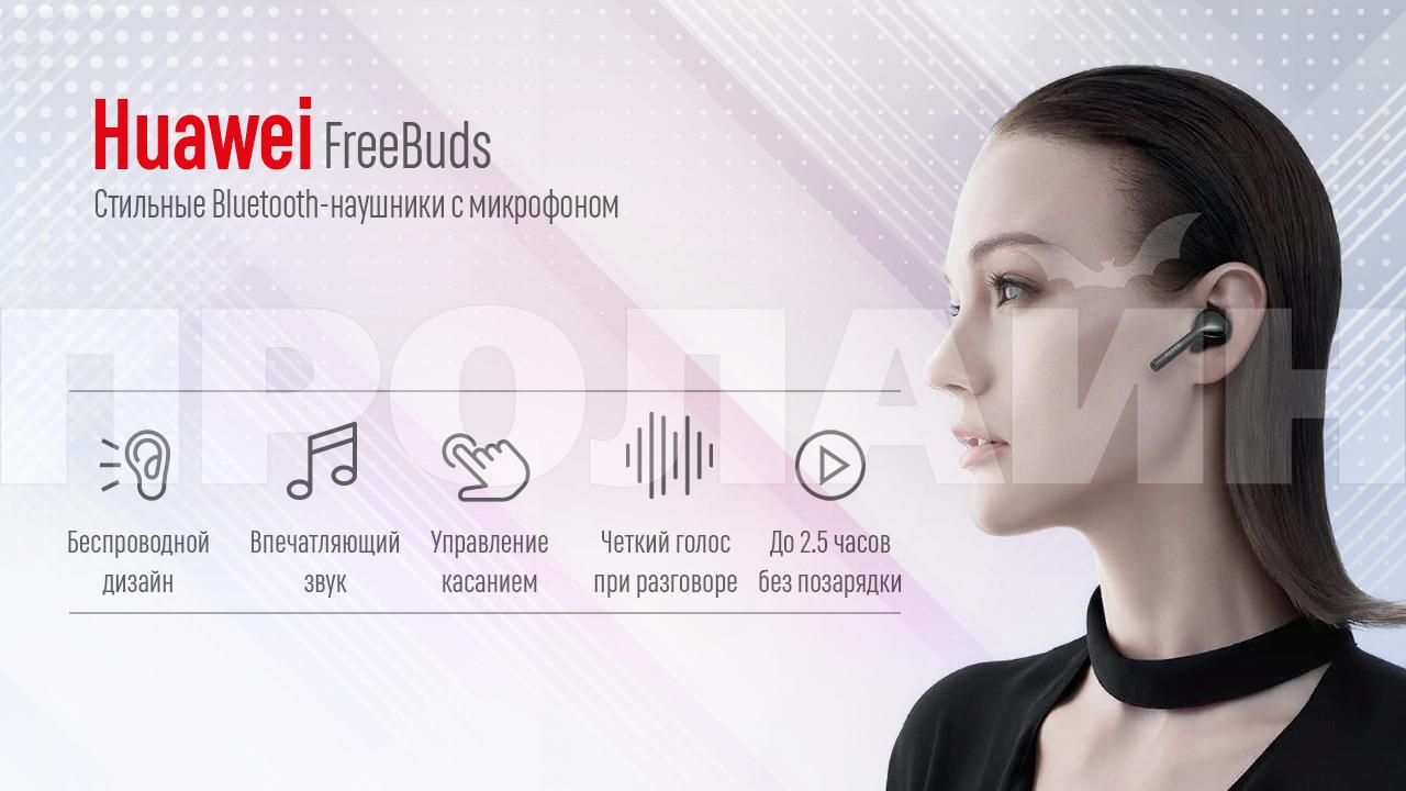 Bluetooth-наушники с микрофоном Huawei FreeBuds White с множеством удобных функций