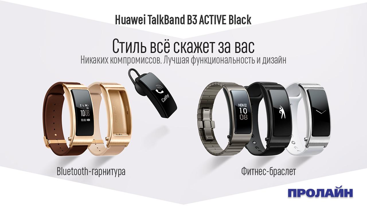 Фитнес-браслет Huawei TalkBand B3 ACTIVE