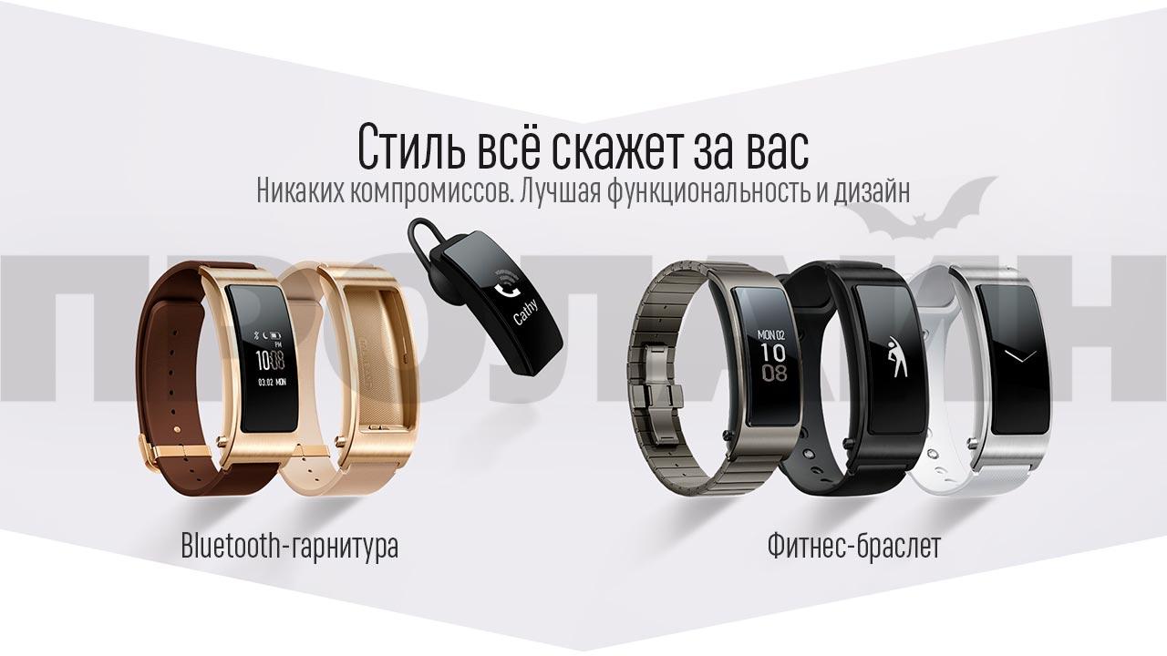 Фитнес-браслет Huawei TalkBand B3 CLASSIC Blue