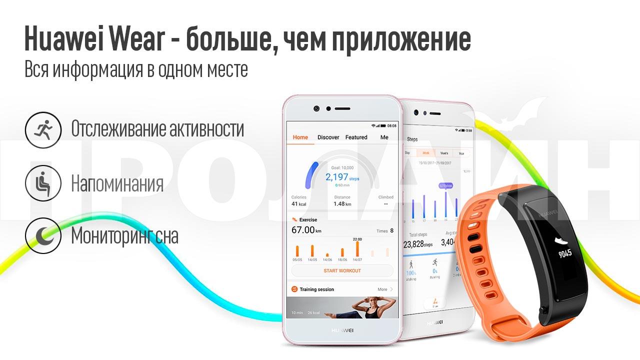 Фитнес-браслет Huawei TalkBand B3 Lite Black