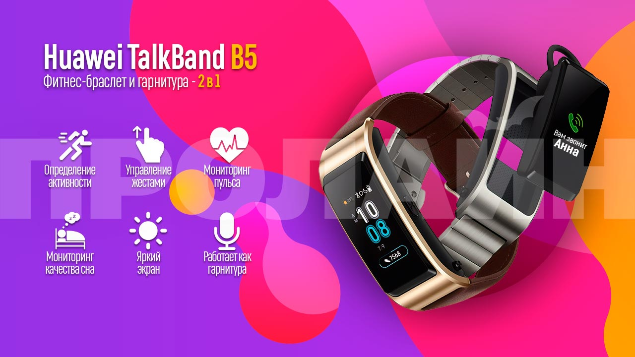 Фитнес-браслет Huawei TalkBand B5 CLASSIC Blue c функцией гарнитуры