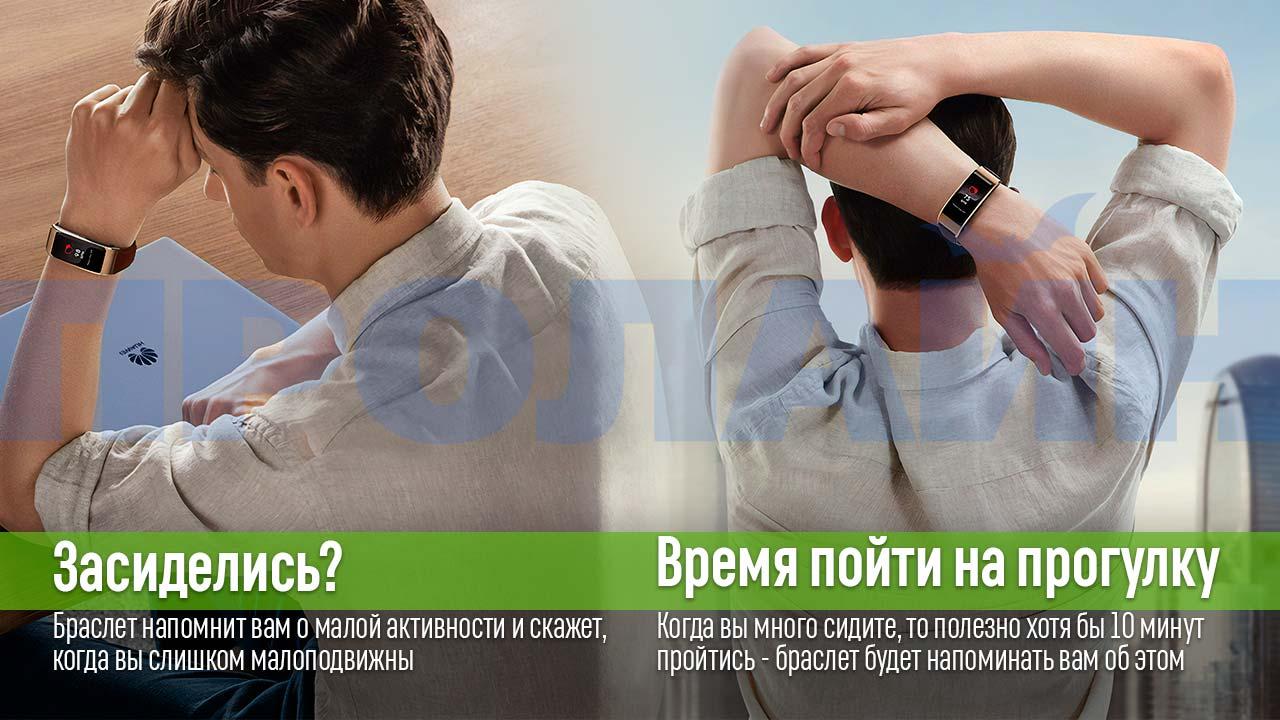 Фитнес-браслет Huawei TalkBand B5 CLASSIC Blue c напоминанием о малой активности