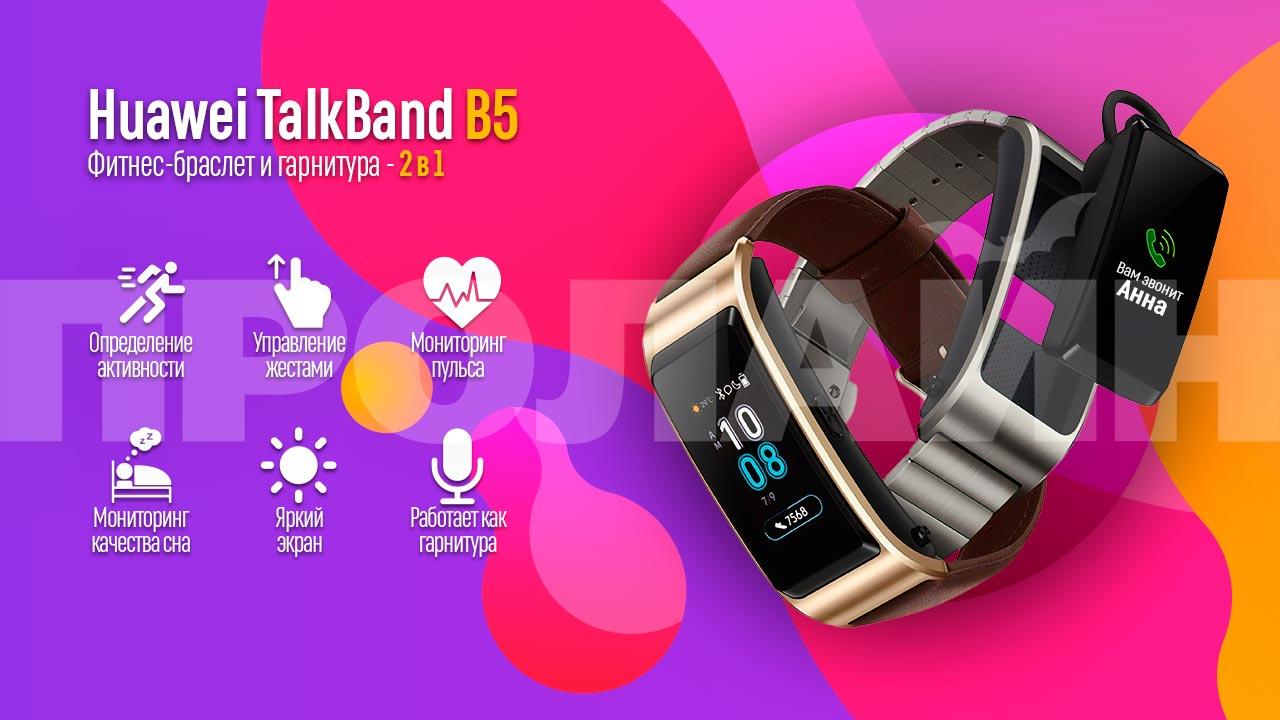 Фитнес-браслет Huawei TalkBand B5 ELITE Titanium c функцией гарнитуры