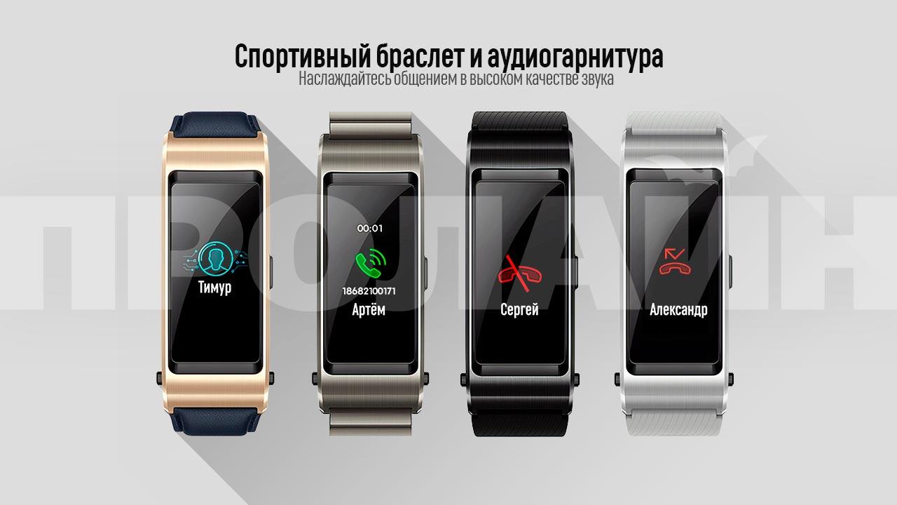 Фитнес-браслет Huawei TalkBand B5 ELITE Titanium c функцией звонков