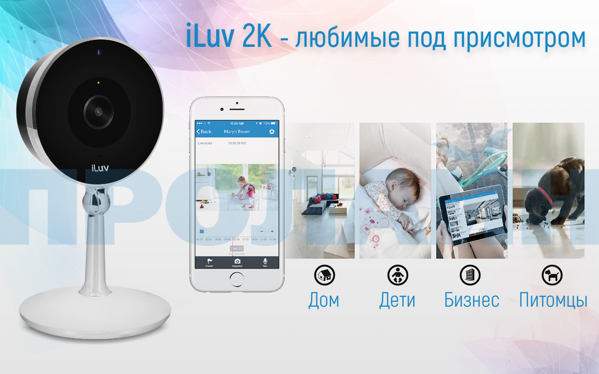 Миниатюрная Wi-Fi камера iLuv mySight 2K