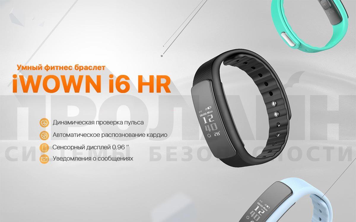 iWOWN i6 HR