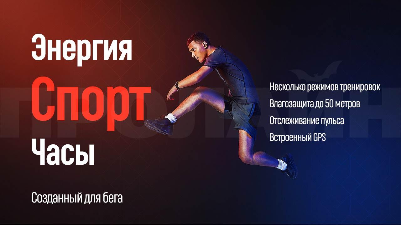 Фитнес-браслет iWOWN P1. Энергия, спорт, часы