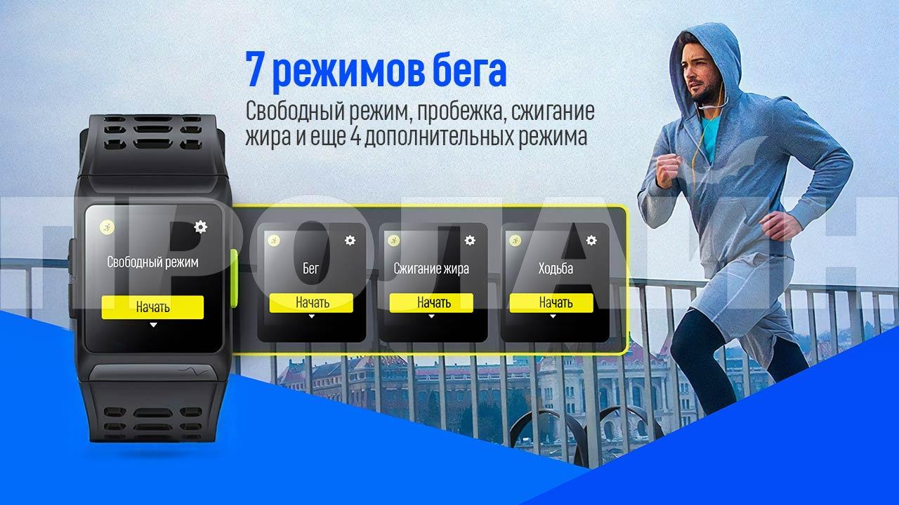 Фитнес-браслет iWOWN P1. 7 режимов бега