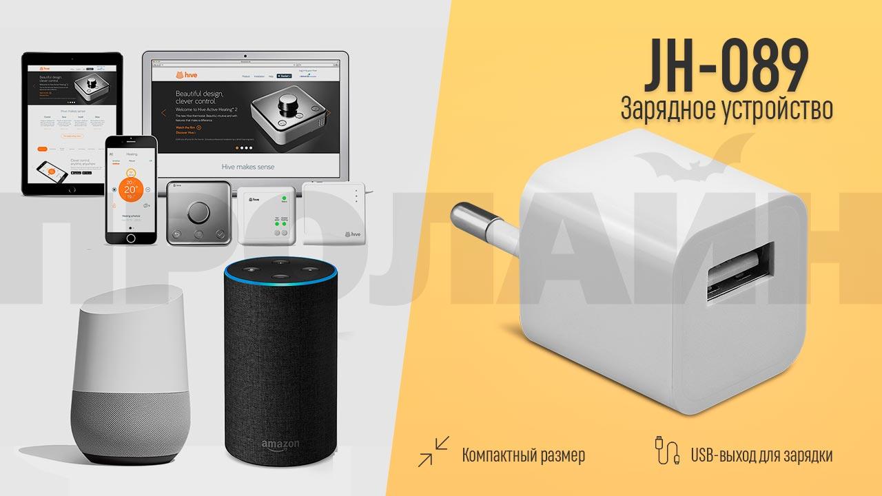 Зарядное устройство JH-089
