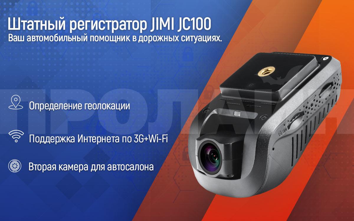 3G/GPS автомобильный видеорегистратор JIMI JC100