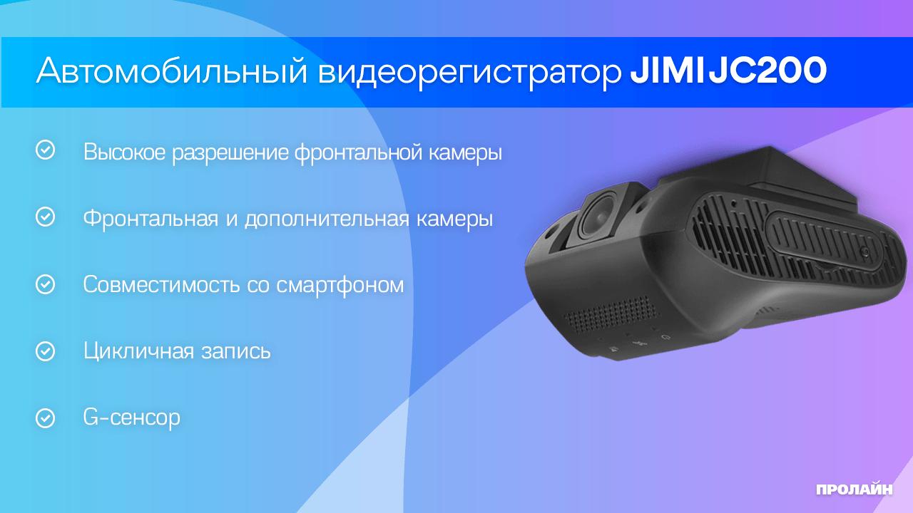 Автомобильный видеорегистратор JIMI JC200