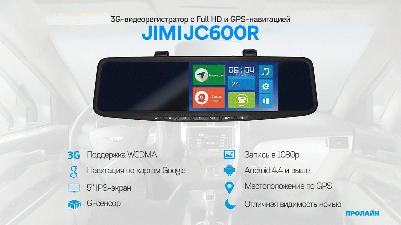 3G-авторегистратор JIMI JC600R