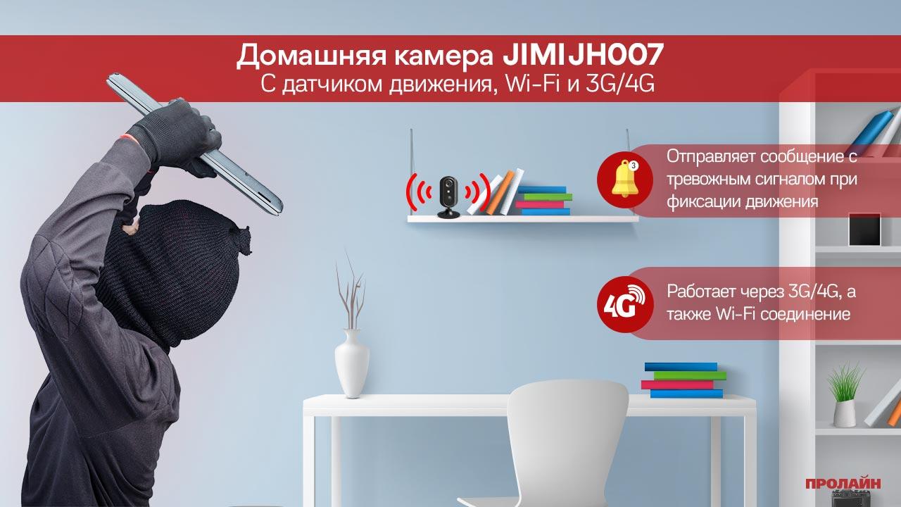 Камера JIMI JH007 Black