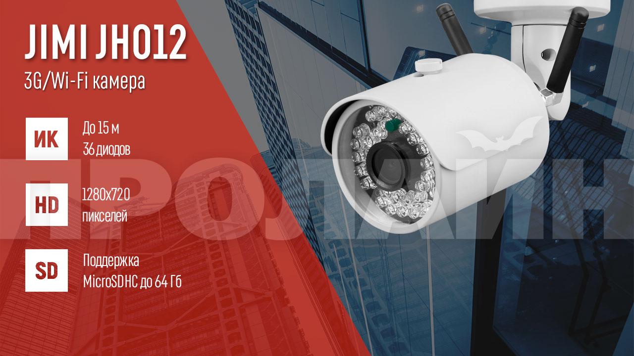 Уличная 3G/WiFi IP камера JIMI JH012