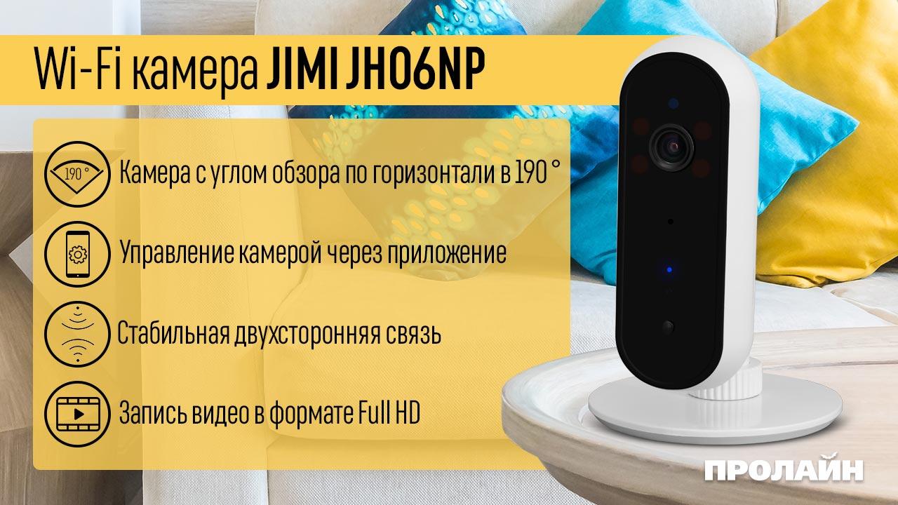 Wi-Fi камера JIMI JH06NP