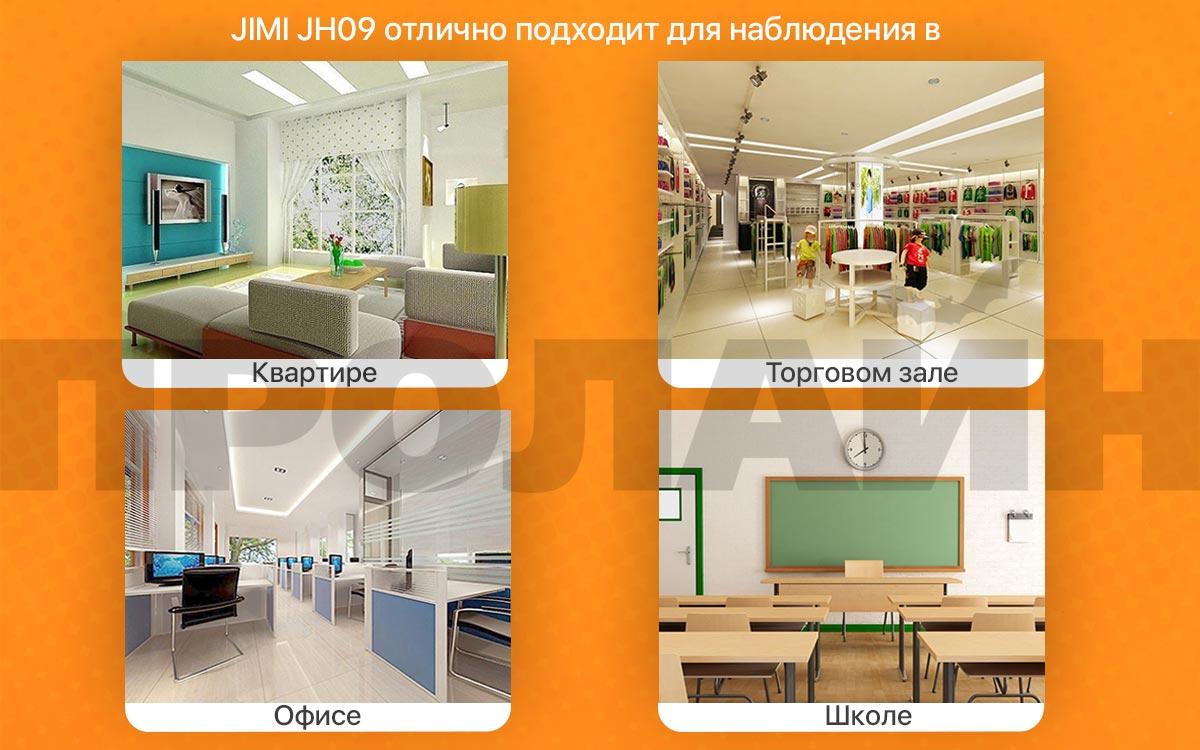Домашняя WIFI камера c ИК-подсветкой JIMI JH09