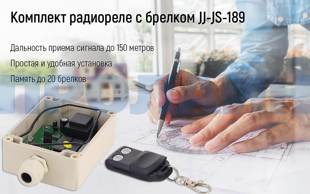 Радиореле с брелком JJ-JS-189